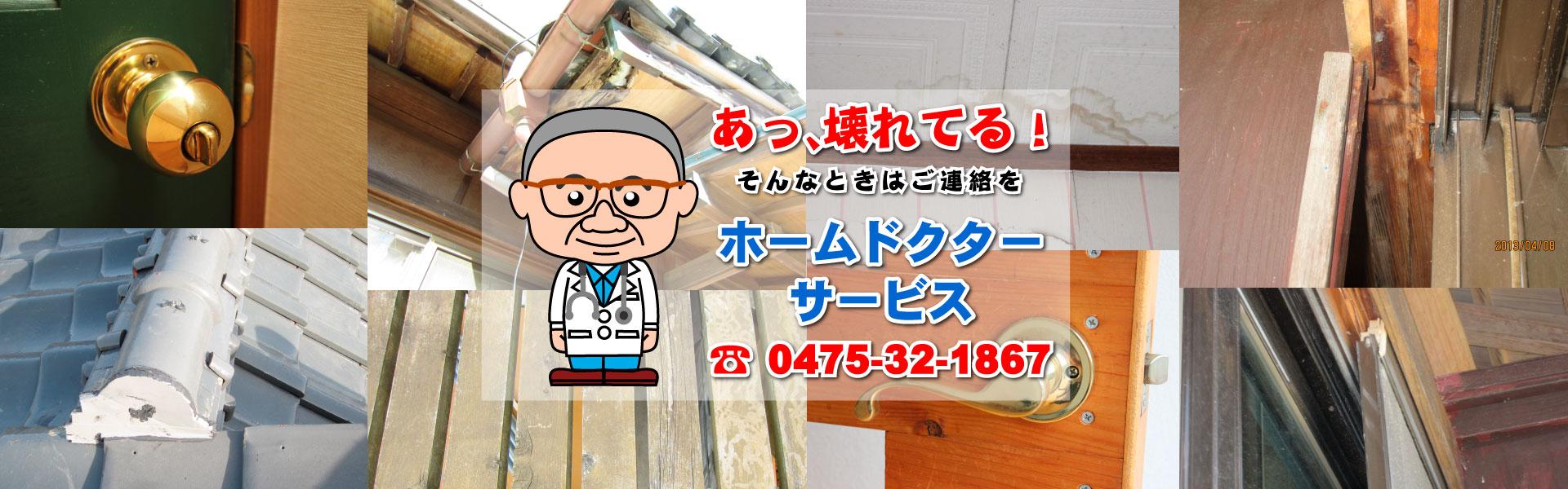 ホームドクター・サービス