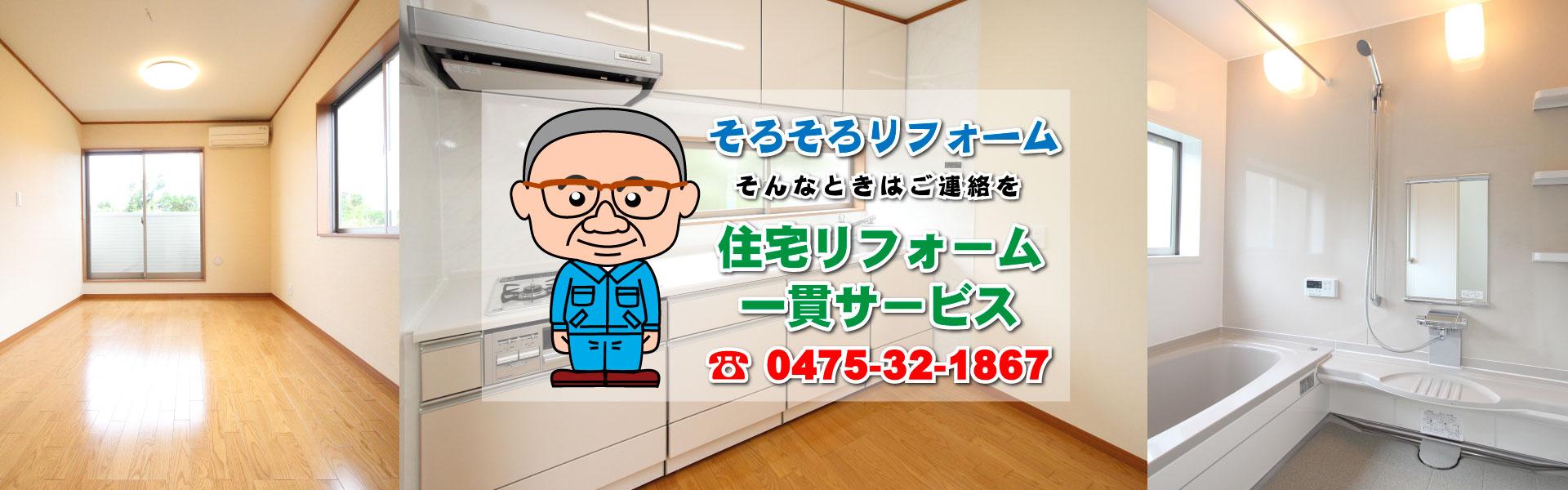 住宅リフォーム・一貫サービス
